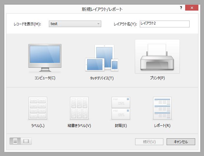 ファイルメーカー初心者-コツ