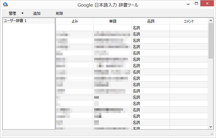 google-nihongo-jisho3