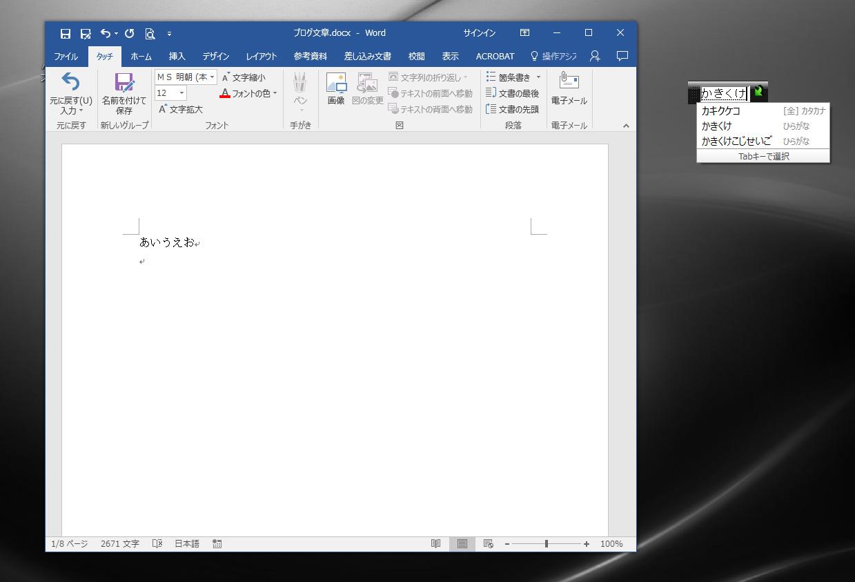 WordのIME日本語変換が別の場所に出る