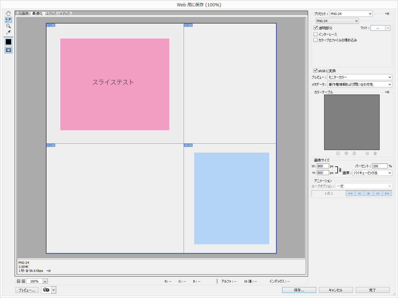 フォトショップのWEB用に保存のファイル形式を全て一括で変更