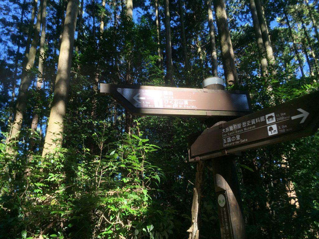 石谷山ハイキングコース びく石山頂まで