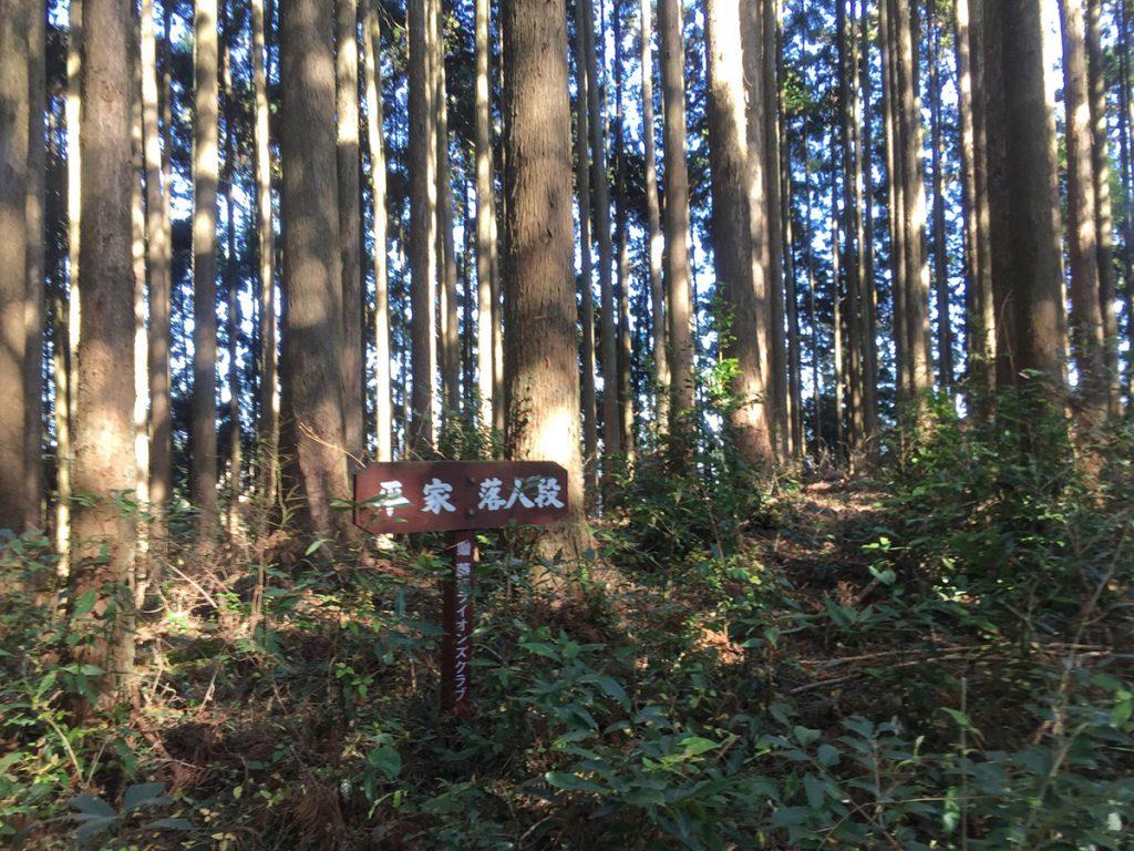 石谷山ハイキングコース 平家の落人がここに住んだという
