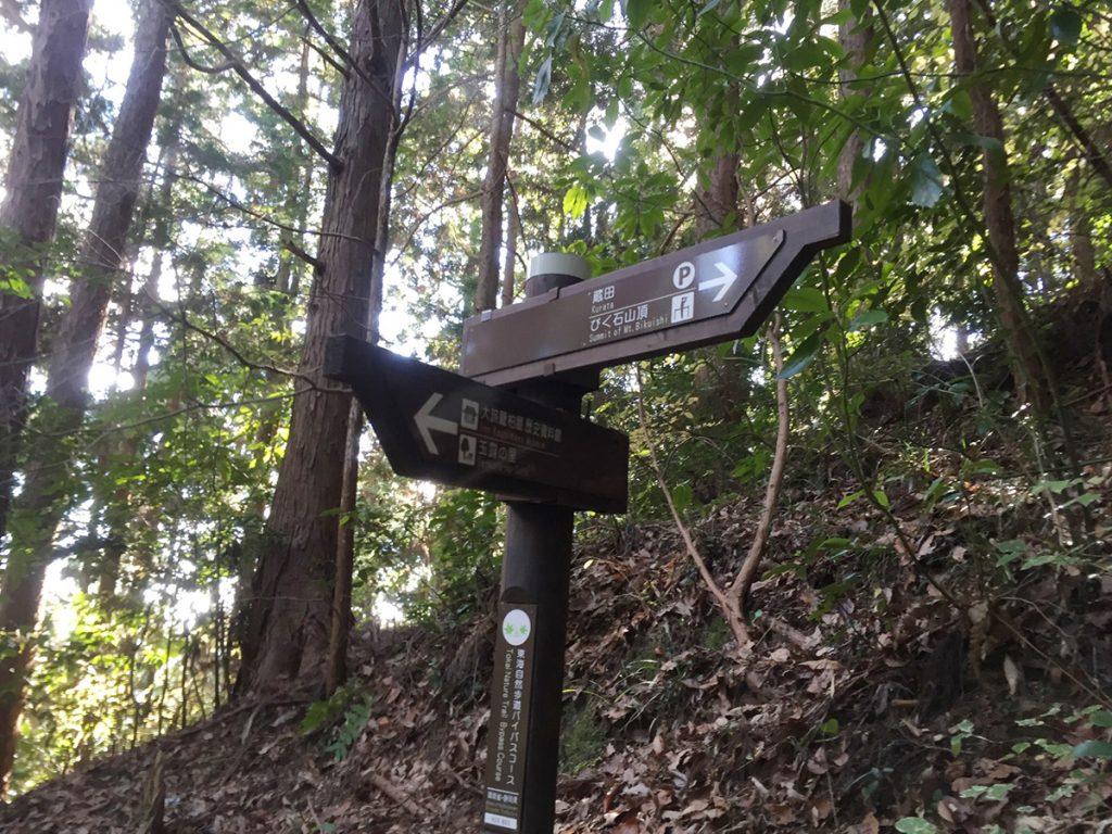 石谷山ハイキングコース 道標あり