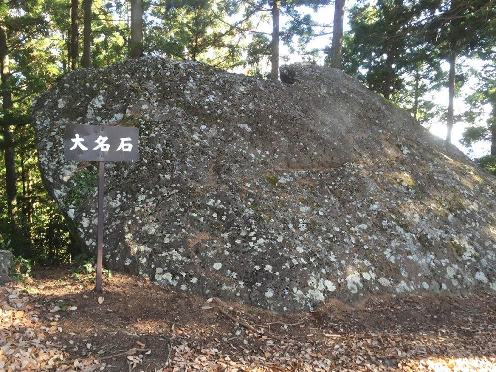 びく石ハイキングコース-大名石