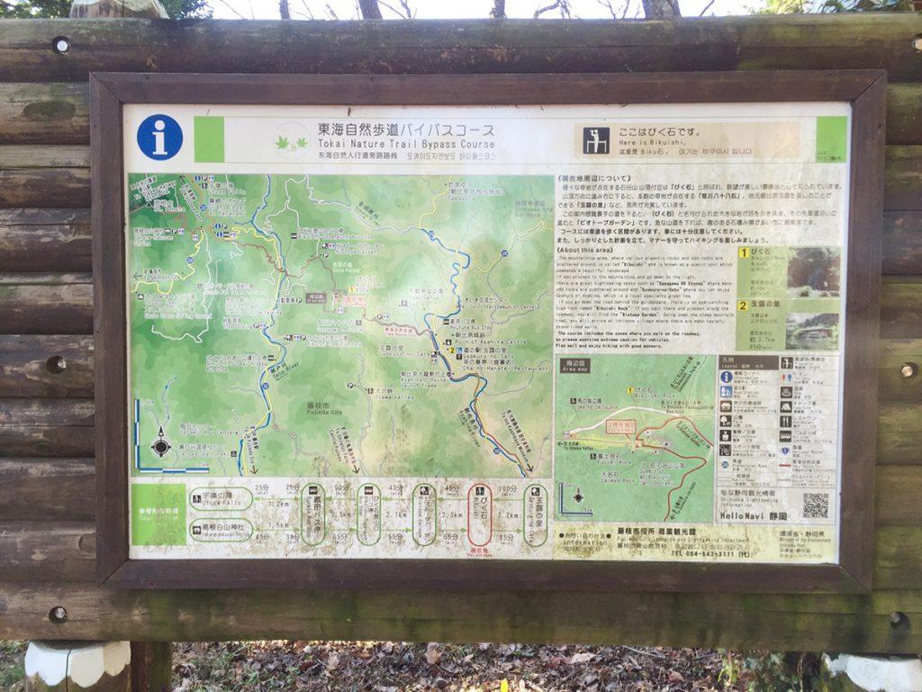 びく石ハイキングコース-びく石山頂の案内板