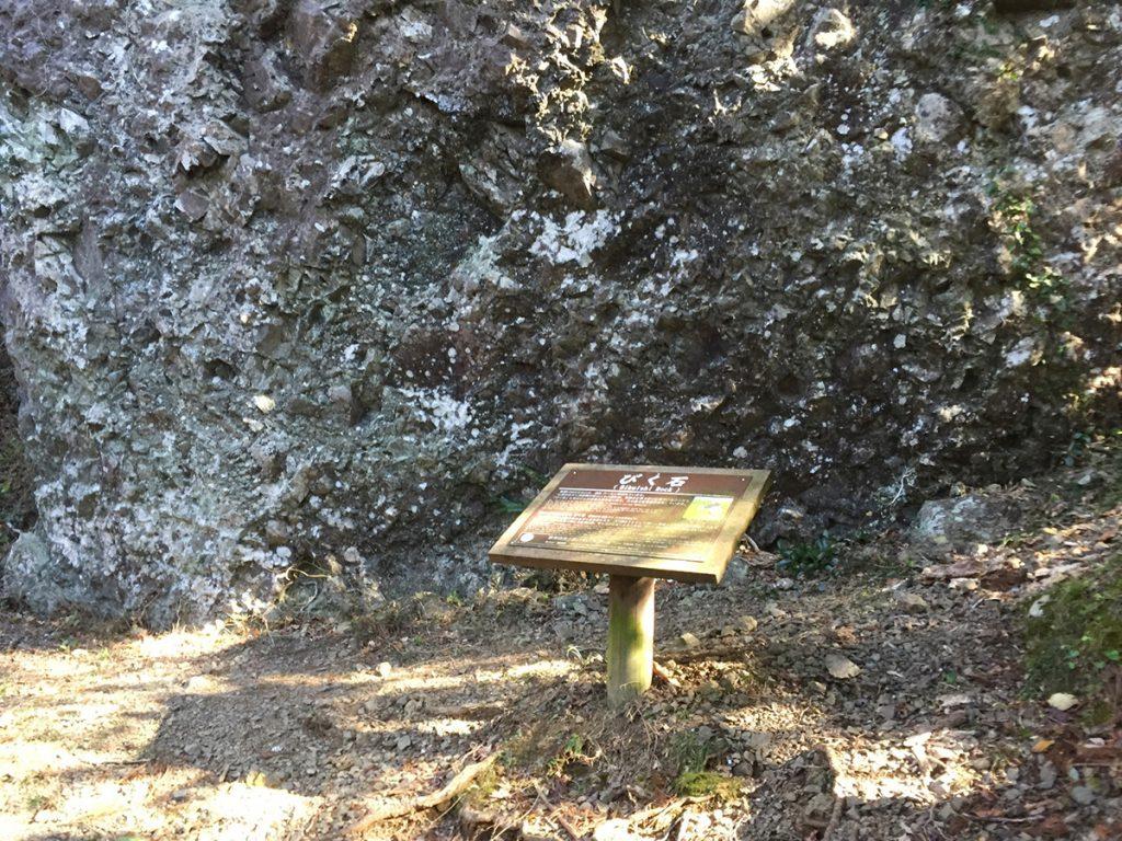 びく石の写真
