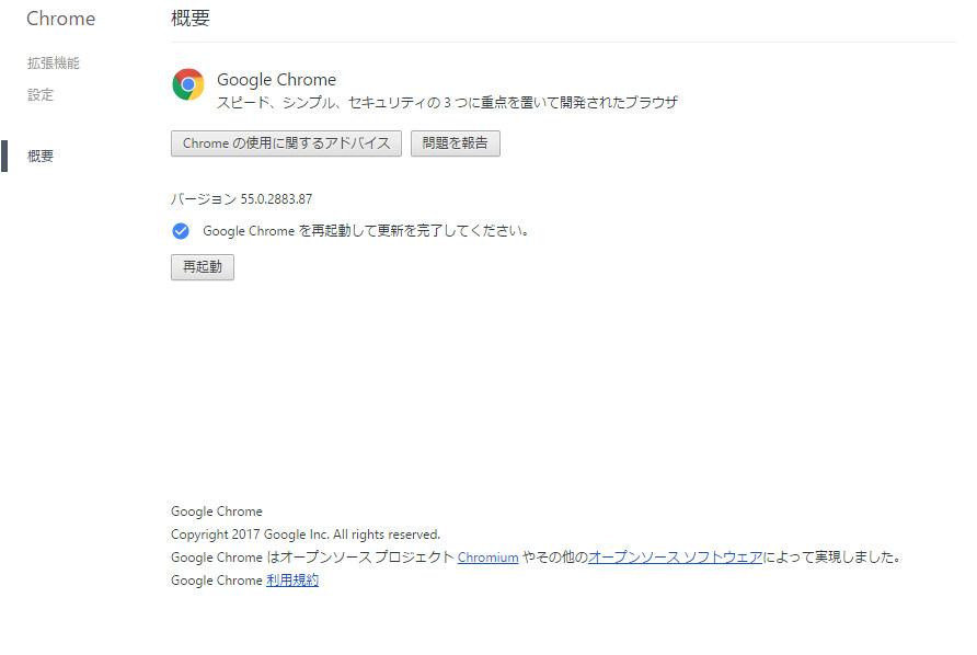Chrome 文字化け スペースが表示される