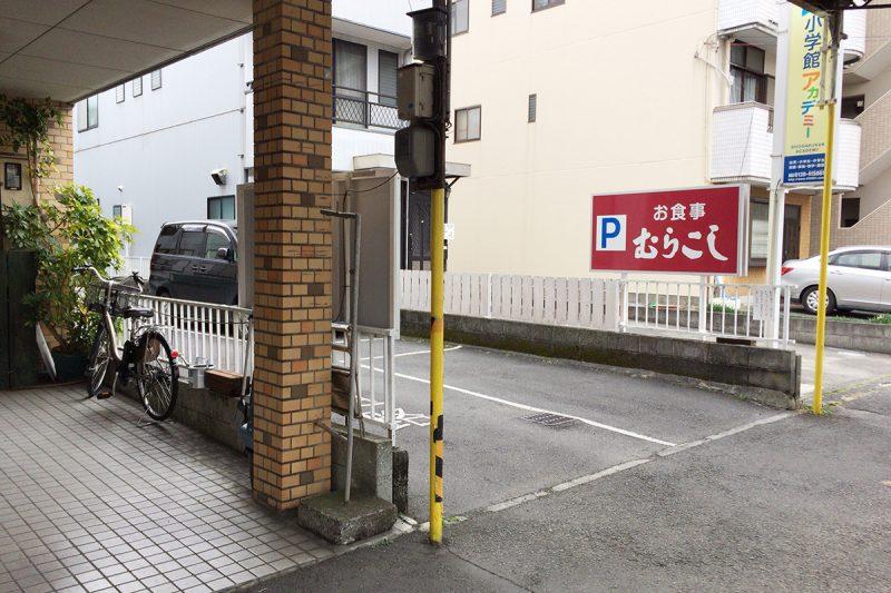 むらこし食堂 駐車場