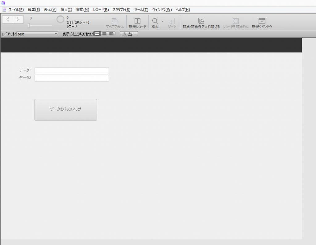 FileMaker-バックアップスクリプト