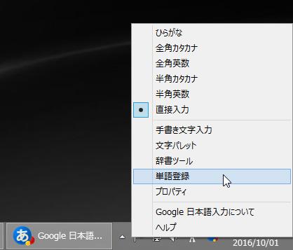 google-nihongo-jisho2