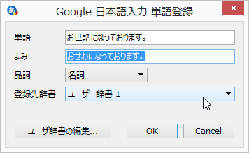 google-nihongo-jisho9
