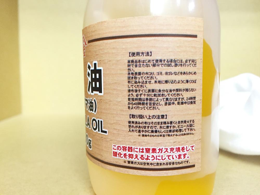 mokkou-wood-oil06