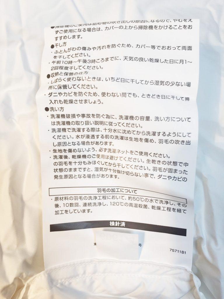 nitori-karufuwa-hanefuton17