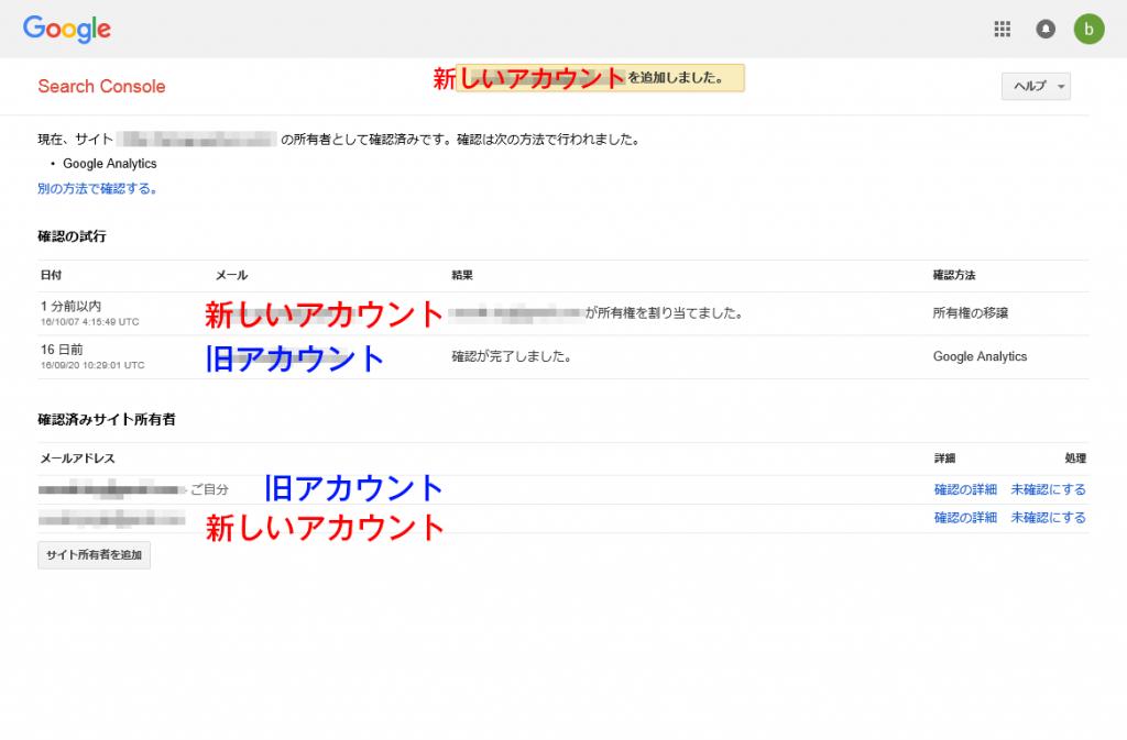 Search Console(サーチコンソール)のアカウント移動変更