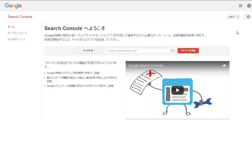 search-console-henkou03