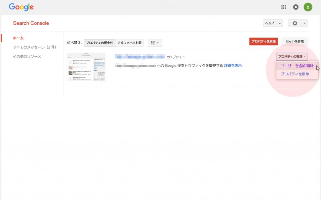 Search Console(サーチコンソール)の所有者変更