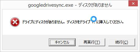 グーグルドライブ-ディスクがありません