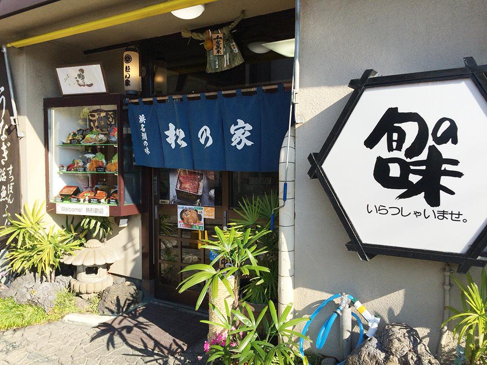 舘山寺-松の家-うなぎの名店