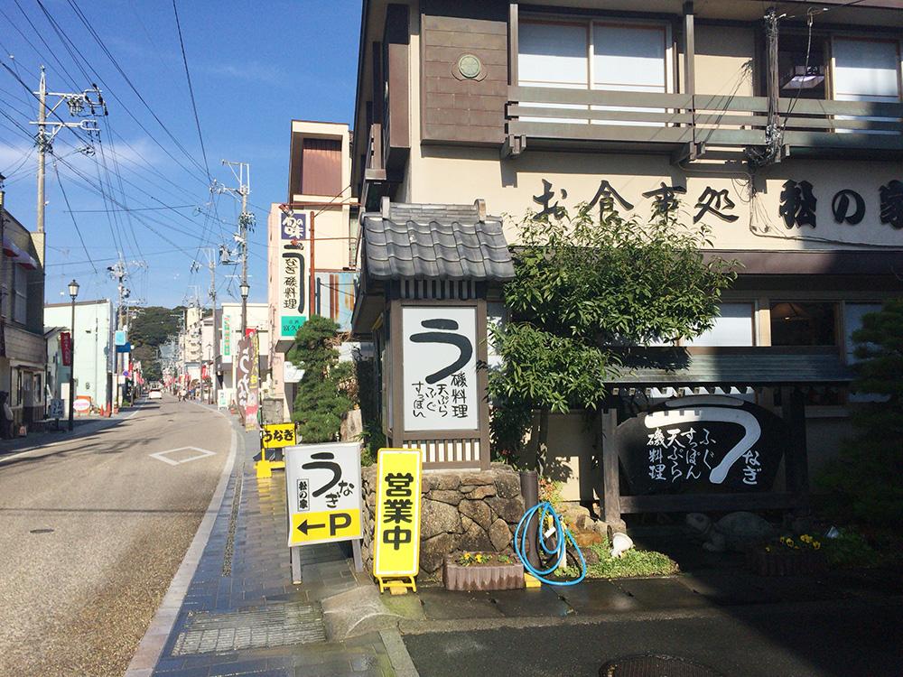 舘山寺-松の家-牡蠣カバ丼