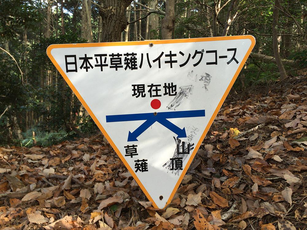 日本平ハイキングコース-看板が