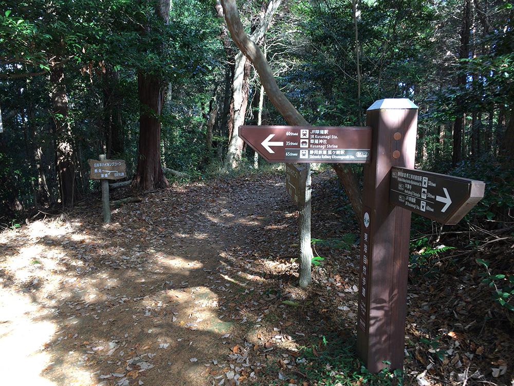 日本平ハイキングコース-日本平草薙ハイキングコースの表記