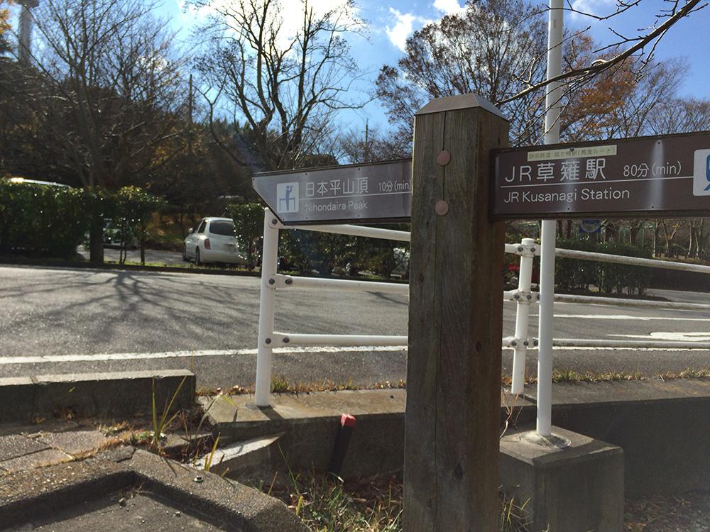 日本平ハイキングコース-頂上へ
