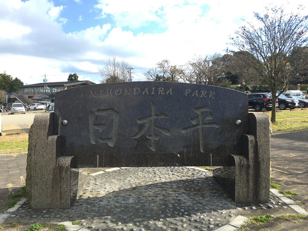 日本平ハイキングコース-日本平に到着