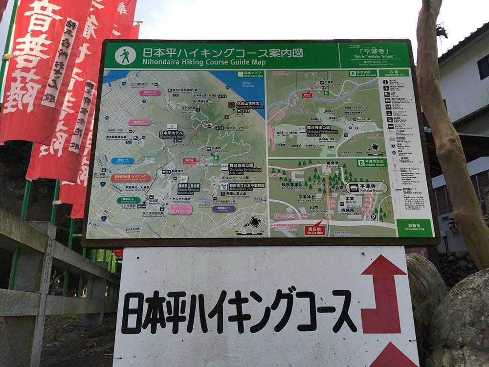 nihondaira-hikingcourse44