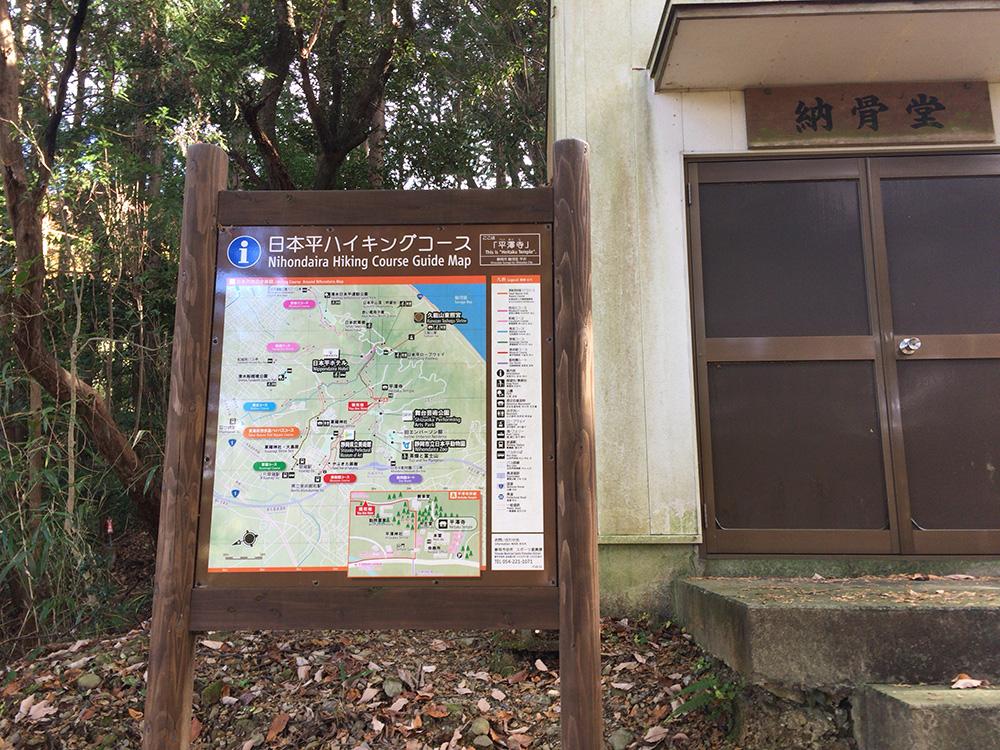 日本平ハイキングコース-平澤寺案内版