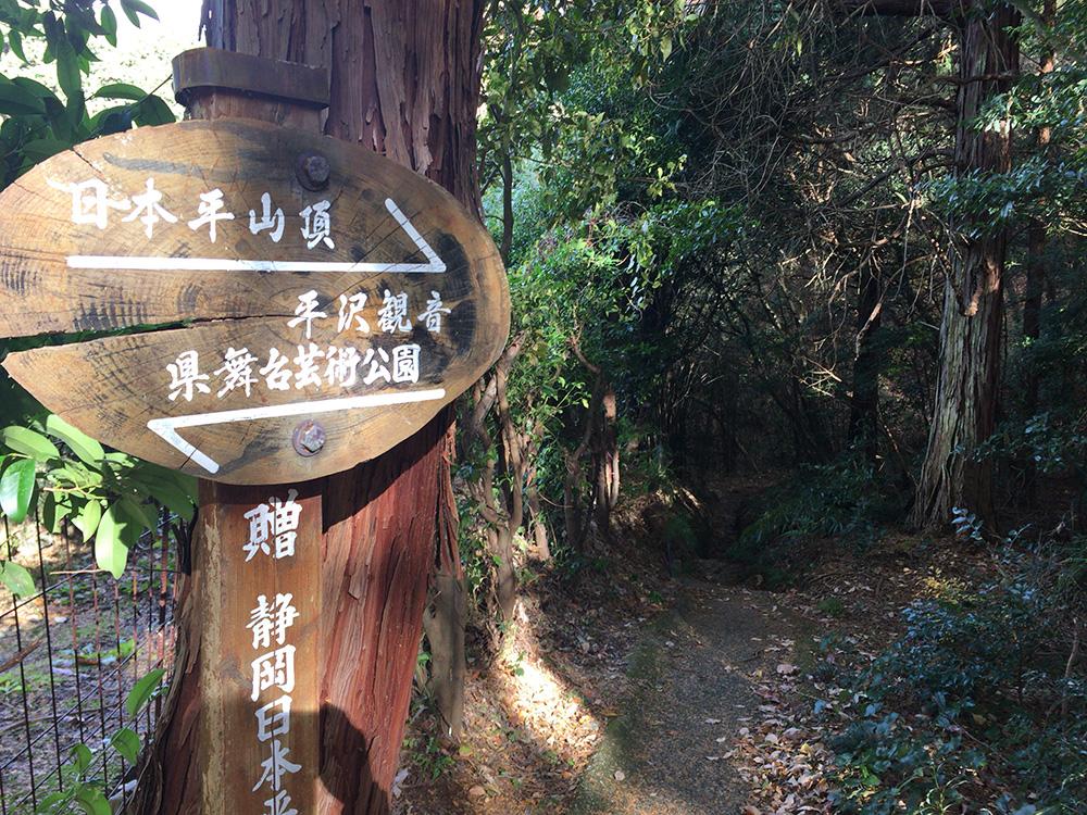 日本平ハイキングコース-平澤寺
