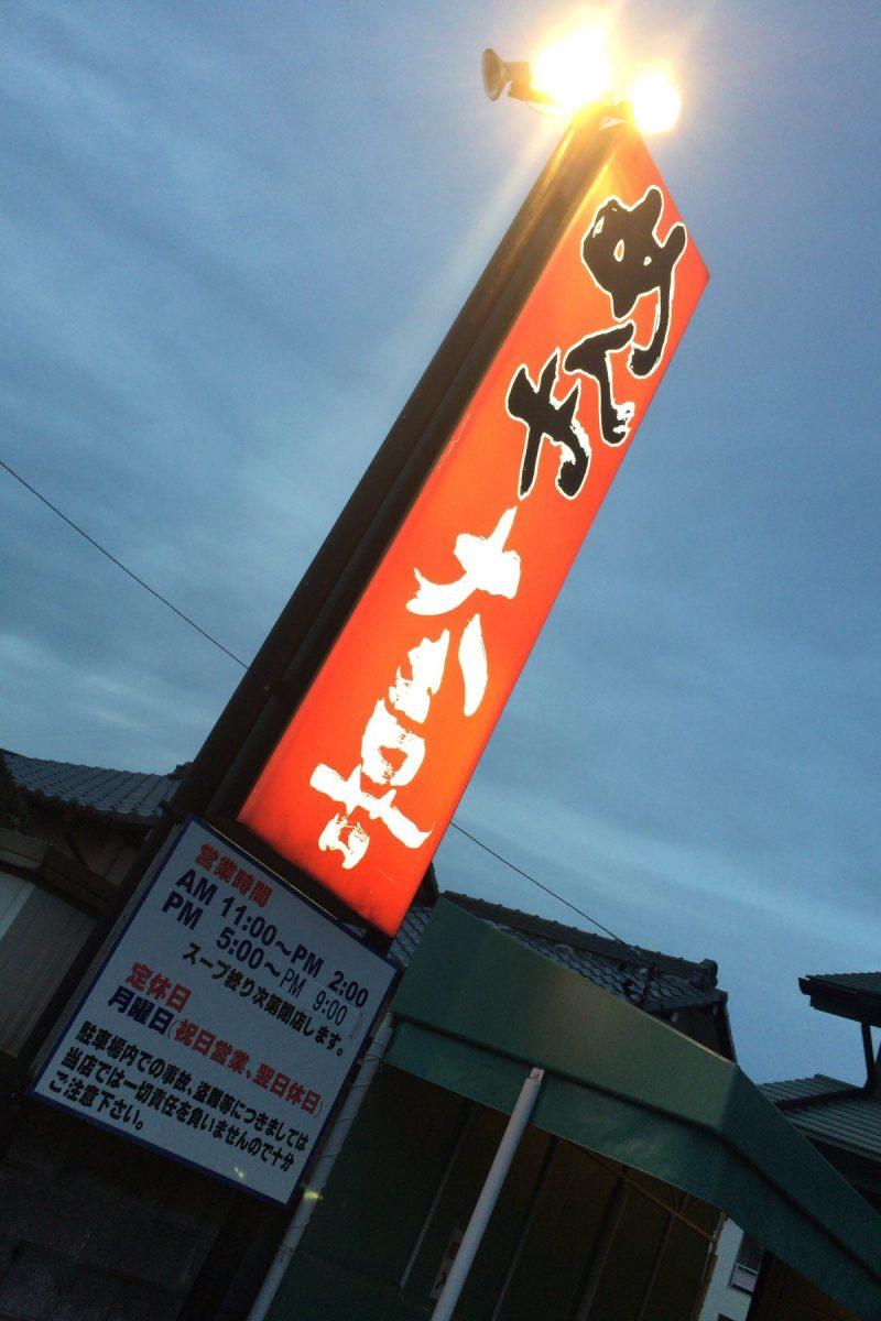 めんや 大喜 静岡県島田市 蓬莱の湯近く