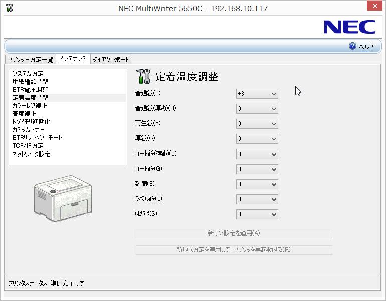 MultiWriter 5650C トナーのカスレ