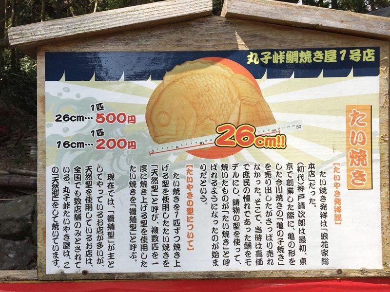 世界一の鯛焼き 26cm!
