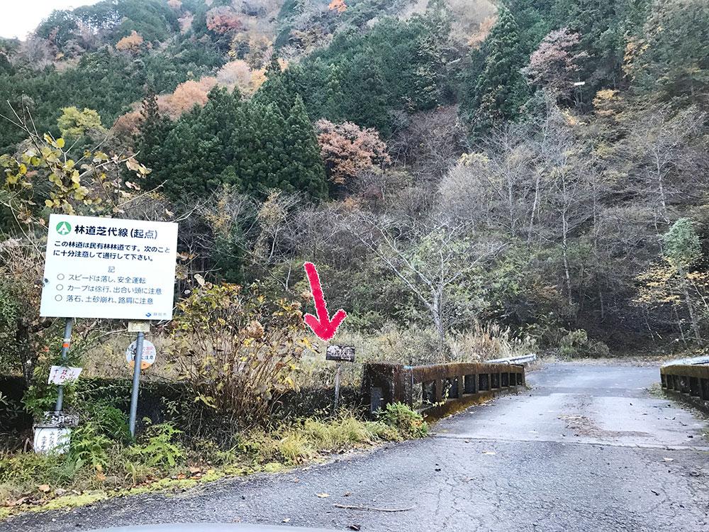 十枚山 登山口までの道
