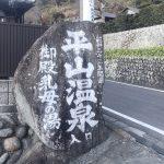 平山温泉レビュー