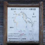 竜爪山 道白平ハイキングコース案内図