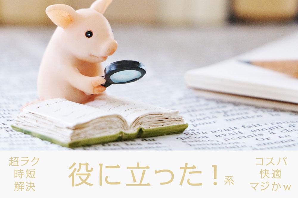 コスパ&解決〜役に立った!