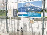 駒門パーキングエリアでGETできる、富士山の天然水