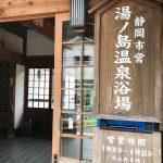 静岡市の日帰り温泉 湯ノ島温泉の入り口から